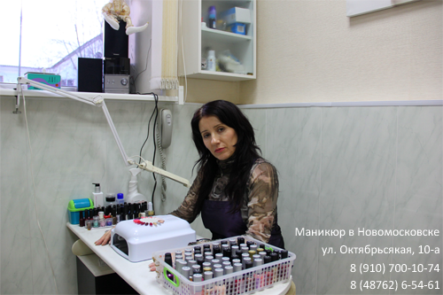 Маникюр в новомосковске